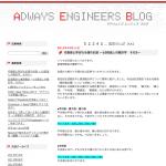 ADWAYS ENGINEERS BLOG