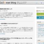ディスプレイ広告最前線 - EAGLE's eye blog