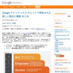 アナリティクス 日本版 公式ブログ