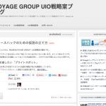 VOYAGE GROUP UIO戦略室ブログ